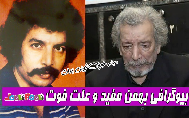 بیوگرافی بهمن مفید و همسرش+ زمان و علت فوت بهمن مفید بازیگر قدیمی