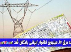 هزینه برق ایرانی های کم مصرف رایگان شد+ هزینه برق ۳۰ میلیون خانوار رایگان شد