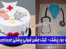 کاپ کیک و کیک روز پزشک+ کیک جشن قبولی پزشکی