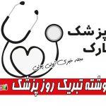 عکس نوشته تبریک روز پزشک