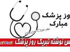 عکس پروفایل تبریک روز پزشک+ عکس نوشته روز پزشک مبارک