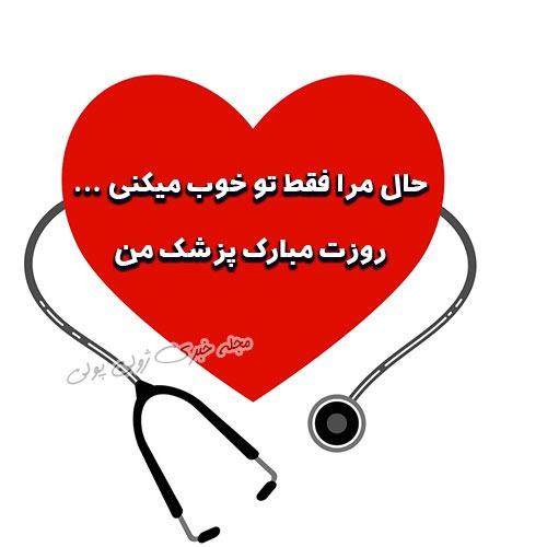 عکس تبریک روز پزشک عاشقانه