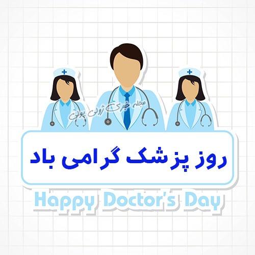 عکس روز پزشک گرامی باد