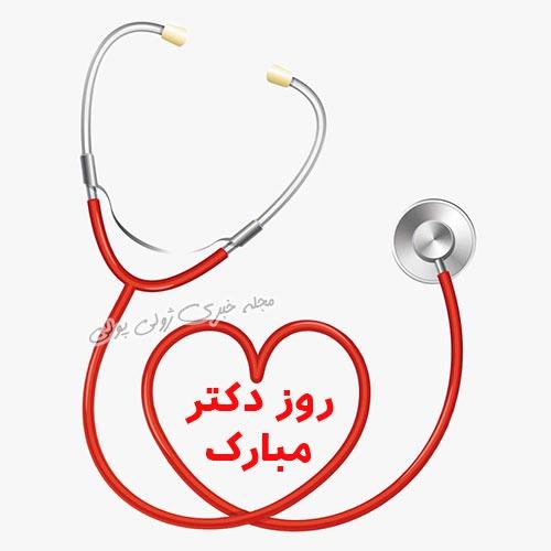 عکس روز دکتر مبارک