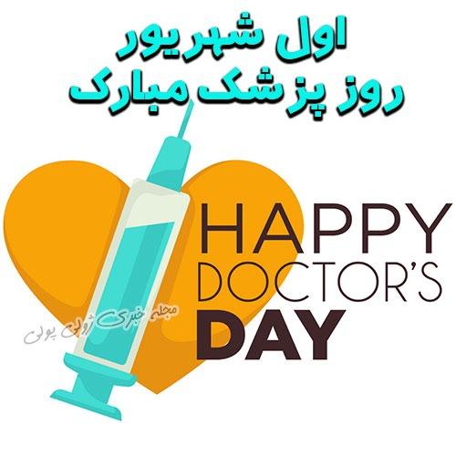 عکس پروفایل تبریک روز پزشک