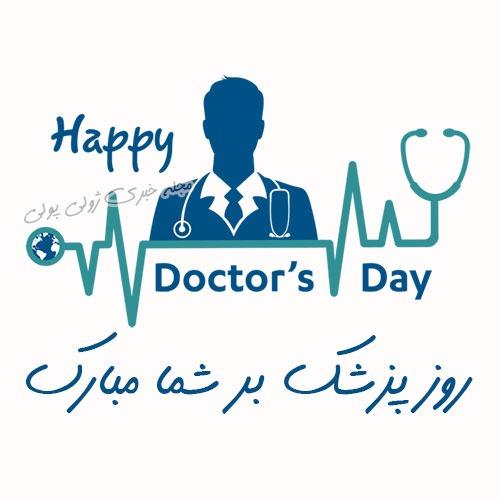 عکس روز پزشک بر شما مبارک