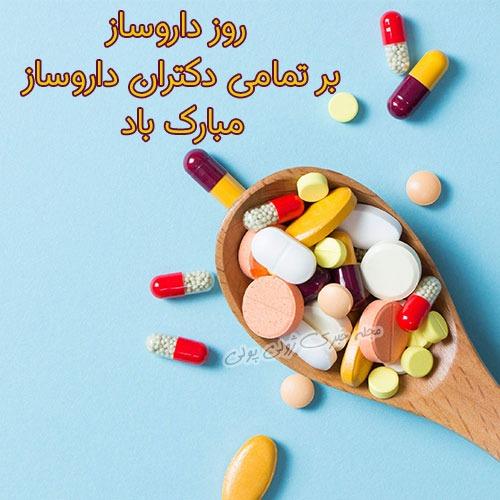 عکس تبریک روز داروساز به دکتران داروساز