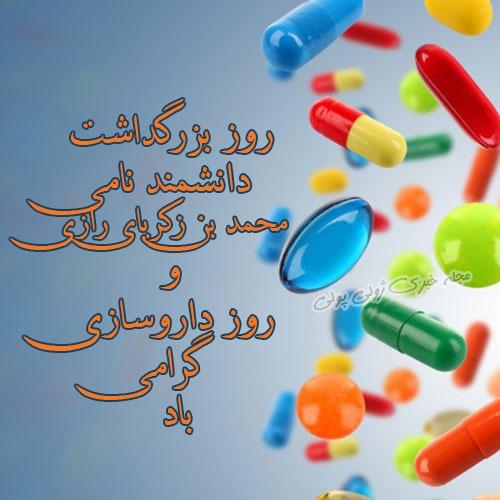 تبریک بزرگداشت زکریای رازی و روز داروسازی