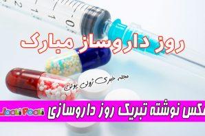 عکس نوشته تبریک روز داروسازی+ عکس پروفایل روز داروساز سال ۹۹