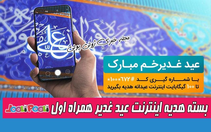 مدت اعتبار و نحوه فعالسازی بسته هدیه اینترنت همراه اول ویژه عید غدیر