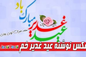 عکس نوشته تبریک عید غدیر خم+ عکس پروفایل عید غدیر مبارک