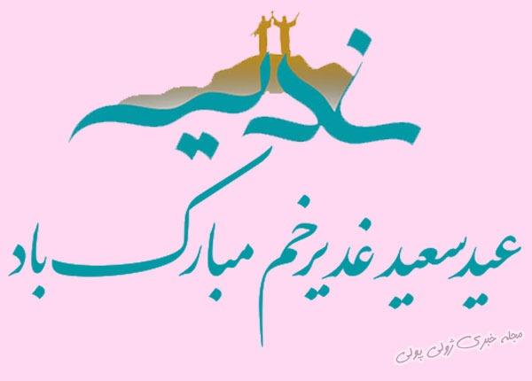 عکس عید سعید غدیر خم مبارک