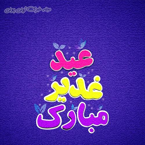 عکس عید غدیر برای پروفایل