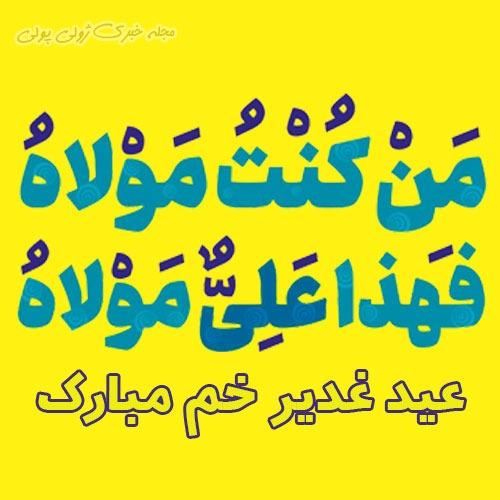 عکس برای تبریک عید غدیر خم