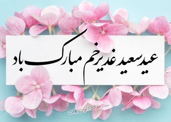 عکس نوشته تبریک عید غدیر خم