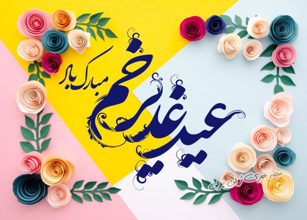 عکس عید غدیر مبارک