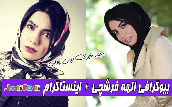 بیوگرافی الهه فرشچی بازیگر دردسرهای عظیم