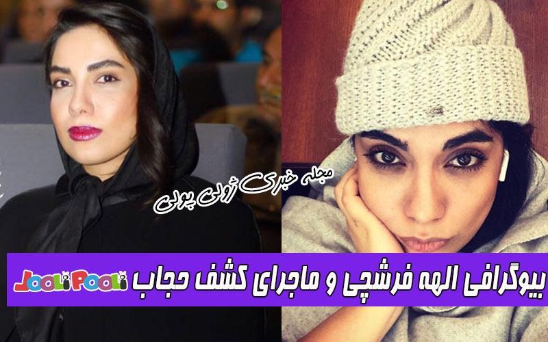 بیوگرافی الهه فرشچی+ ماجرای کشف حجاب و مهاجرت الهه فرشچی به خارج از کشور