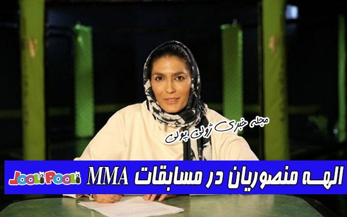 الهه منصوریان در MMA