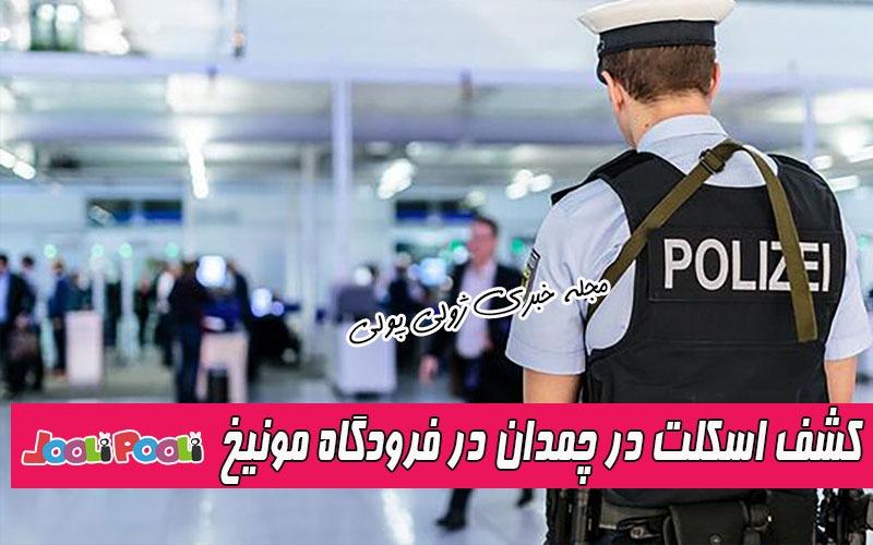 ماجرای کشف اسکلت در چمدان یک زن در فرودگاه مونیخ آلمان