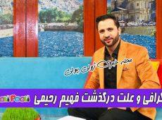 بیوگرافی فهیم رحیمی خواننده افغانستانی+ فهیم رحیمی خواننده افغانستانی درگذشت