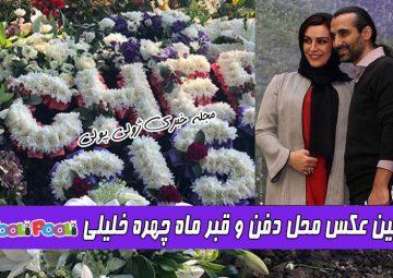 عکس مراسم خاکسپاری و سنگ قبر ماه چهره خلیلی در لندن