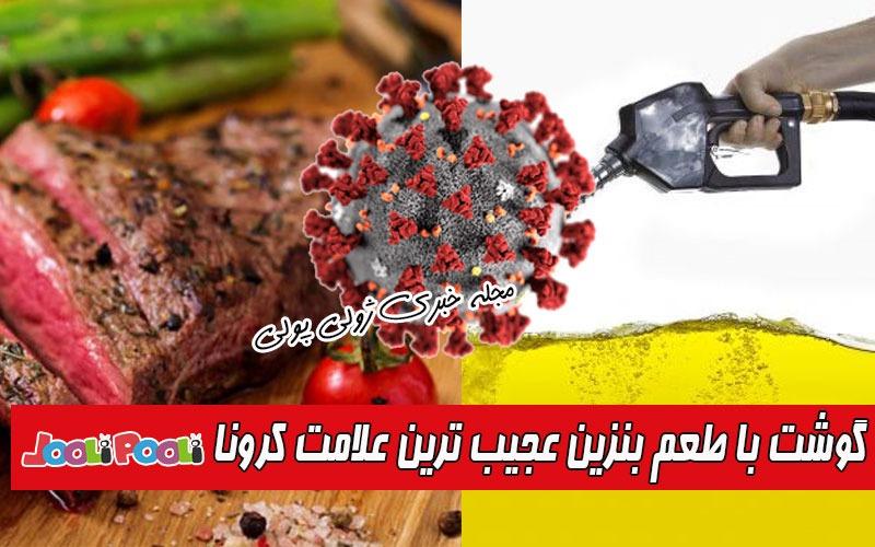 عجیب ترین علائم ابتلا به کرونا+ گوشت با طعم بنزین عجیب ترین علامت کرونا