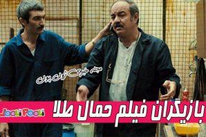 داستان و بازیگران فیلم حمال طلا+ زمان اکران اینترنتی فیلم حمال طلا