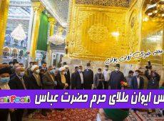 رونمایی از ایوان طلای حرم حضرت عباس (ع)+ عکس ایوان طلای حرم حضرت عباس