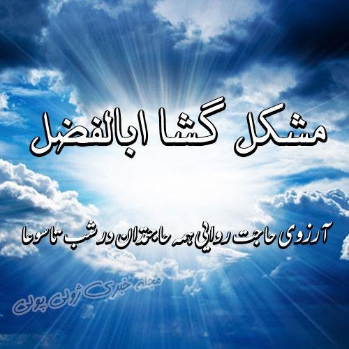 عکس نوشته یا ابوالفضل کمکم کن