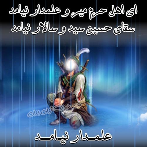 عکس نوشته ای اهل حرم میر علمدار نیامد