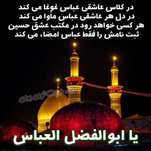 عکس نوشته تاسوعای حسینی