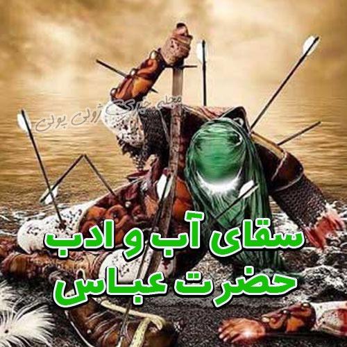 عکس سقای آب و ادب حضرت عباس