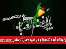 عکس نوشته تاسوعای حسینی+ عکس پروفایل شهادت حضرت ابوالفضل العباس