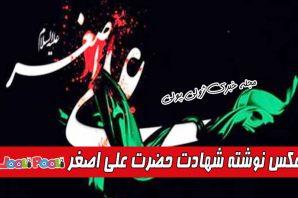 عکس نوشته شهادت حضرت علی اصغر+ عکس پروفایل علی اصغر با متن زیبا