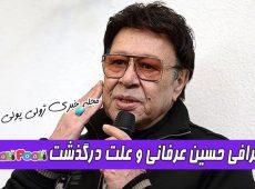 بیوگرافی حسین عرفانی و همسرش شهلا ناظریان+ علت فوت حسین عرفانی