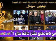 اسامی نامزدهای جشن حافظ سال ۹۹ اعلام شد