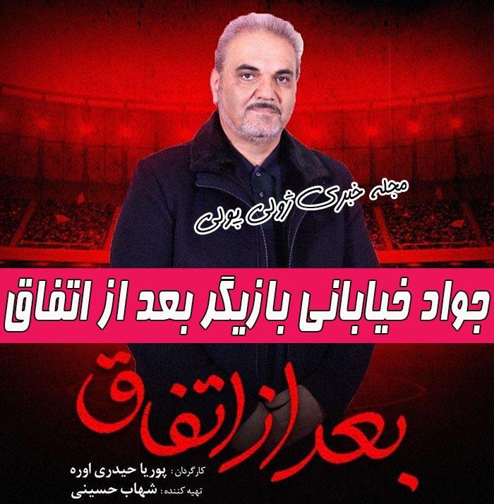 جواد خیابانی بازیگر بعد از اتفاق شهاب حسینی