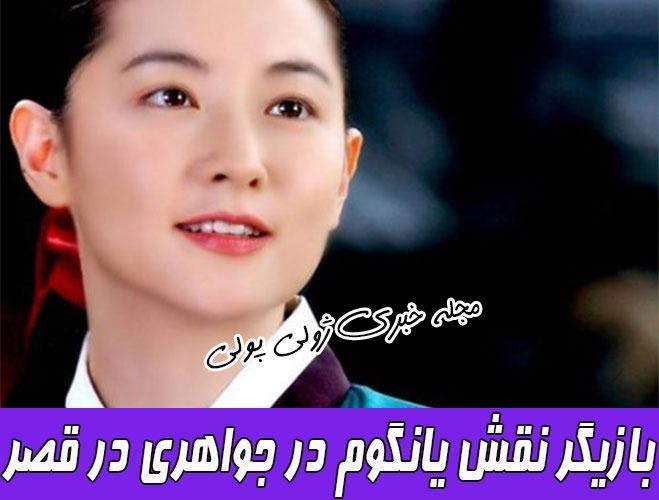 بازیگر نقش یانگوم در جواهری در قصر