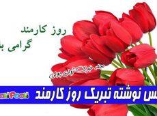 عکس پروفایل تبریک روز کارمند+ عکس نوشته روز کارمند مبارک