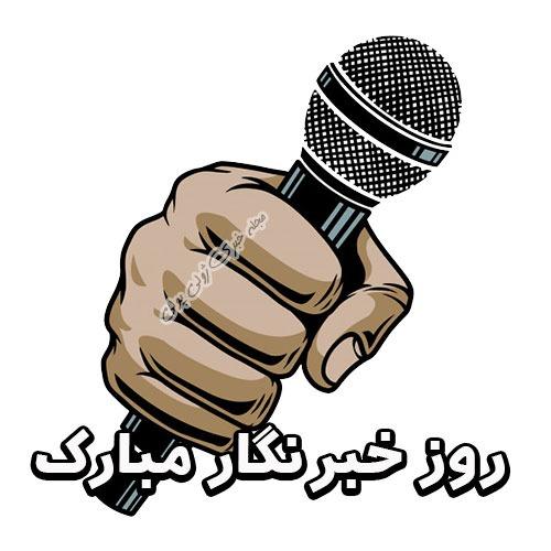 عکس روز خبرنگار مبارک