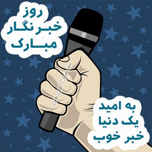 عکس پروفایل تبریک روز خبرنگار