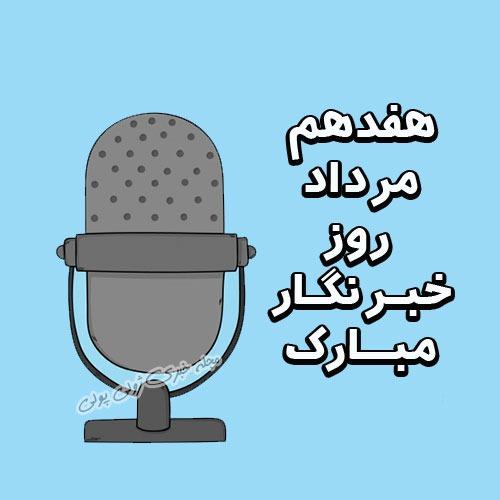 عکس 17 مرداد روز خبرنگار