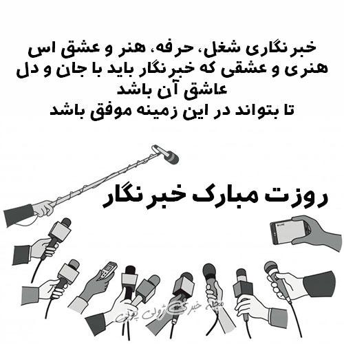 عکس روزت مبارک خبرنگار