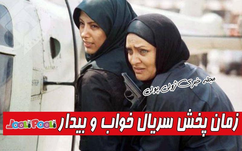 زمان پخش سریال خواب و بیدار+ تعداد قسمتها، داستان وبازیگران خواب و بیدار
