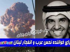 بیوگرافی حسین الجسمی خواننده نحس اماراتی+ ماجرای خواننده عرب و انفجار لبنان