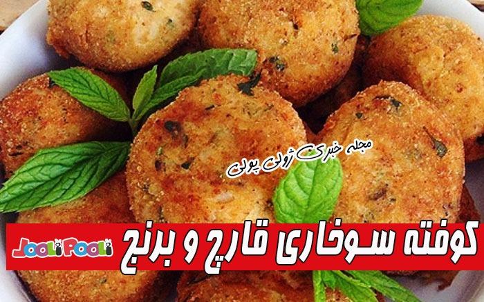 طرز تهیه کوفته سوخاری قارچ