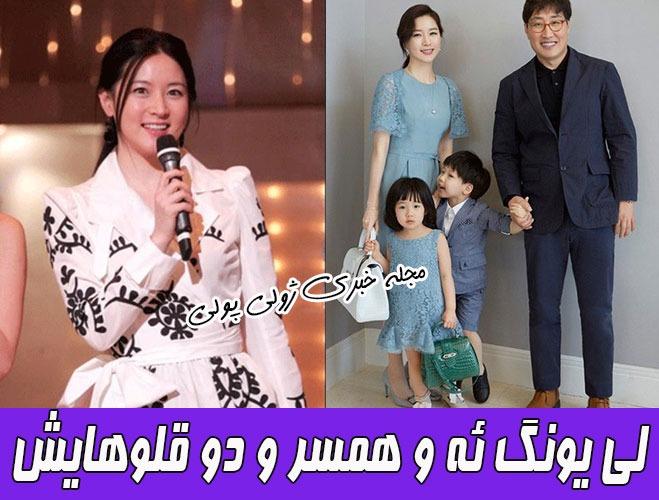 بیوگرافی لی یونگ ئه و همسرش