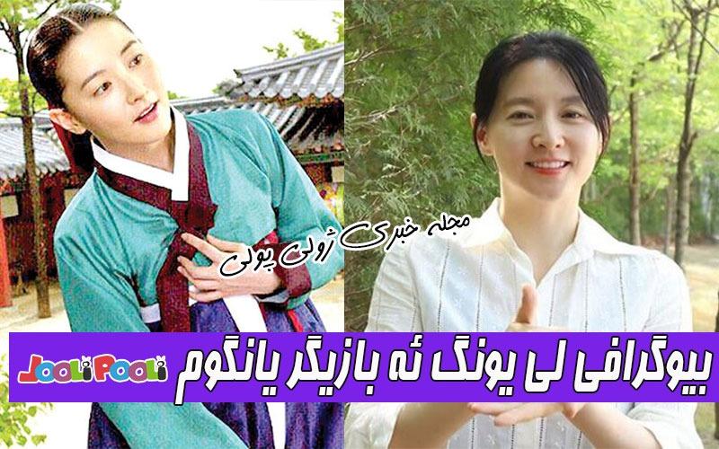 بیوگرافی لی یونگ آئه و همسرش+ بازیگر نقش یانگوم در جواهری در قصر