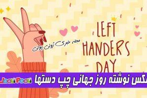 عکس پروفایل روز جهانی چپ دست ها+ عکس روز چپ دستها مبارک